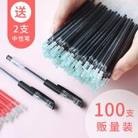 中性笔芯0.5MM碳素笔学生水性笔芯0.38黑色全针管签字笔替芯