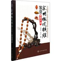 苏州橄榄核雕鉴赏新锐名家 姜跃进,张梵 9787122182876 化学工业出版社