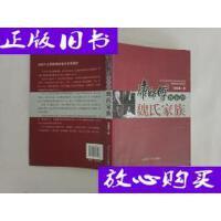 [二手旧书9成新]康师傅背后的魏氏家族 扉页有字迹 /孙绍林 著 ?
