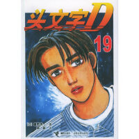 头文字D 19(日)重野秀一 ,杨蔚9787807321743接力出版社