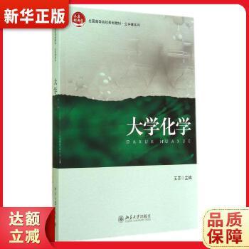 大学化学 王芳  北京大学出版社 新华书店,正品保障 ! 全国物流陆续恢复发货 !