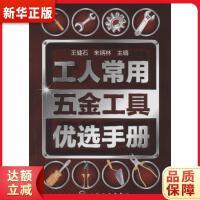 工人常用五金工具优选手册 王健石,朱炳林 化学工业出版社