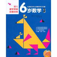 幼儿数学思维阶梯训练 6岁数学 3