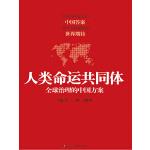 人类命运共同体――全球治理的中国方案