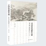 中国历代画论大观(第10编)-清代画论(五・六)
