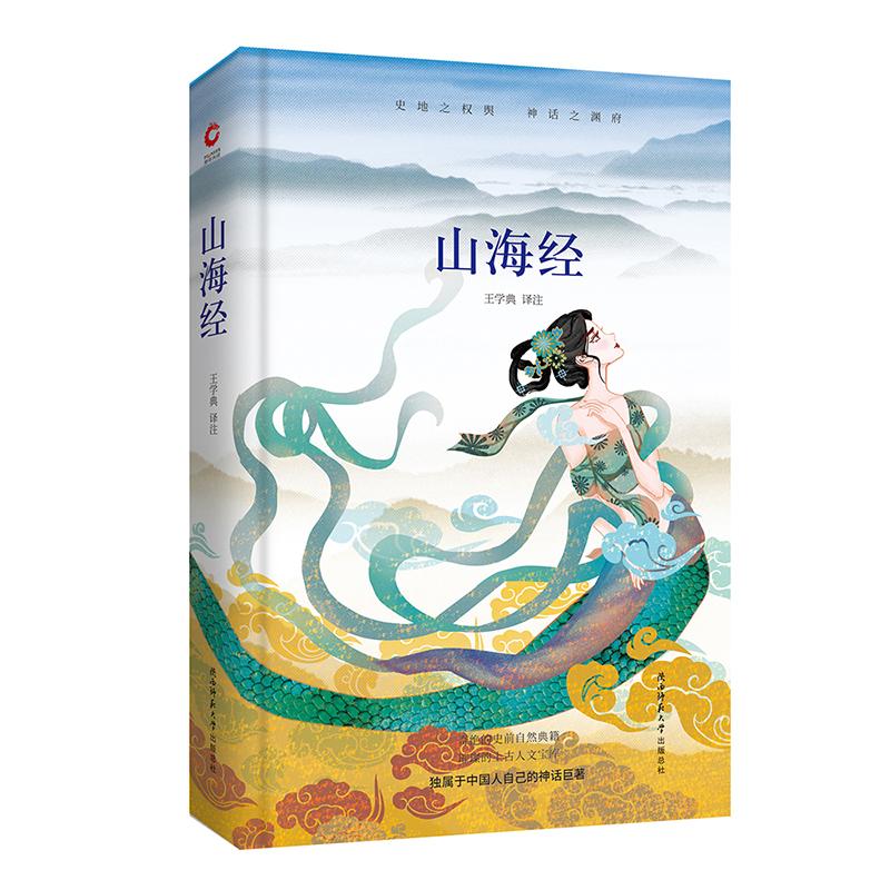 快乐读书吧指定(四年级上)山海经 先锋经典文库 独属于中国人自己的神话巨著
