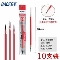BAOKE/宝克 PS106E-10中性笔芯/红色10支装 0.5mm走珠笔碳素笔签字笔替换替芯学生考试练字专用学生文