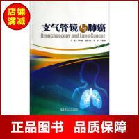 支气管镜与肺癌 【正版书籍】