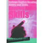 大学英语阅读技能与技巧