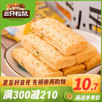 【限时满300减200】【三只松鼠_黄金小蛋酥220g】传统糕点点咸蛋黄