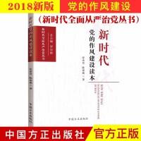 新时代党的作风建设读本(新时代全面从严治党丛书) 中国方正出版社 2018年新版