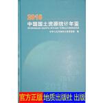 中国国土资源统计年鉴2018 地质出版社 ISBN:9787116114517