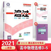 2020版天 星教育 一遍过高中物理选修3-5人教版高二教材同步练习选修3-5R