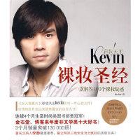 【新书店正版】彩妆天王Kevin裸妆Kevin9787807632252广西科学技术出版社
