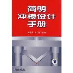 简明冲模设计手册 王新华,陈登 9787111246688 机械工业出版社