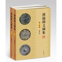 汉镜铭文图集(全2册)