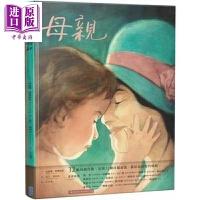 【中商原版】母亲 港台原版 亲子绘本 精装 全彩印刷 美的启蒙