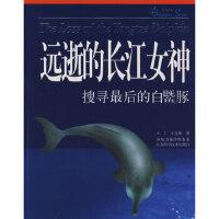 远逝的长江女神 搜寻最 后的白暨豚王丁,王克雄著9787534559976