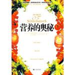 营养的奥秘(加)奥斯基(Askew,G),(加)帕奎持(Paquette,J);王龙9787801959225九州出版
