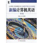 【新书店正版】新编计算机英语 第2版王春生机械工业出版社9787111399971