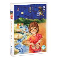 野丫头的美味童年――台湾儿童文学馆・精品美文