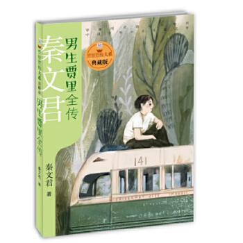 贾里贾梅大系典藏版  男生贾里全传 穿越时代的记忆轮回,中国少年小说压卷之作