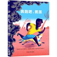 森林鱼童书:奔跑吧,男孩