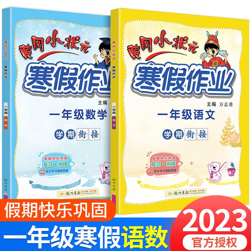 2020新版 黄冈小状元 寒假作业 一年级/1年级上册下册 语文+数学 2本 通用版 小学生寒假培训升年级衔