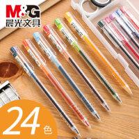 晨光本味彩色笔手帐笔彩色水性笔中性笔0.5mm学生用拔盖手账笔记笔多色颜色水笔透明笔杆 创意套装做笔记专用