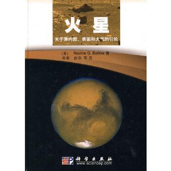 火星——关于其内部、表面和大气的引论