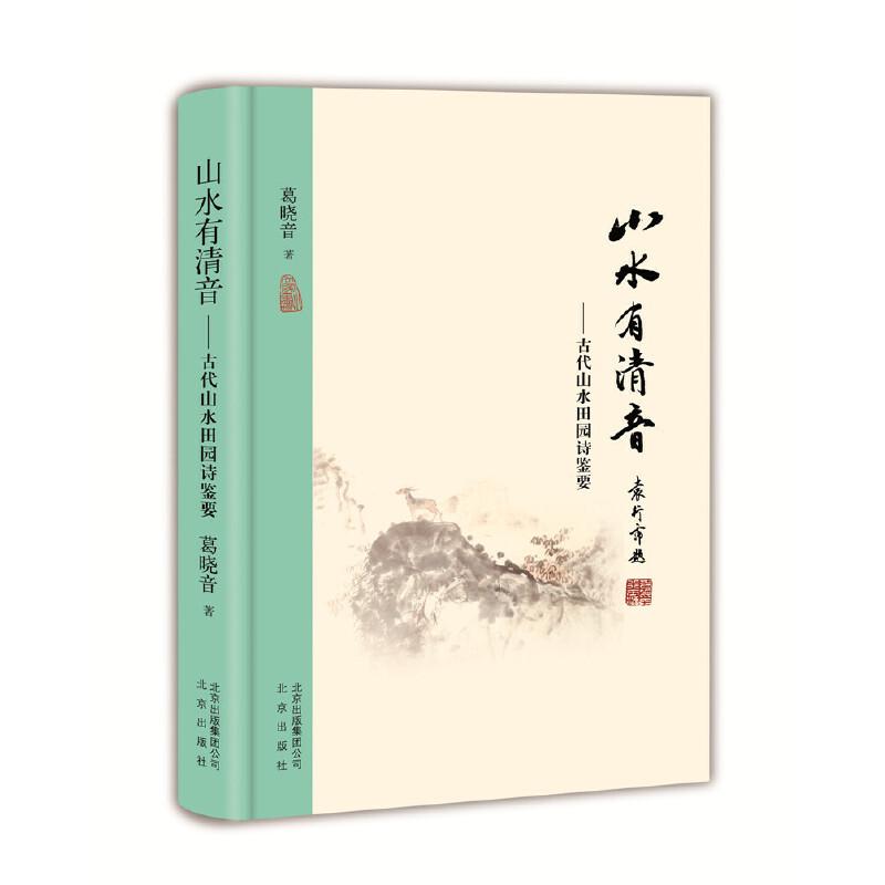 山水有清音:古代山水田园诗鉴要 对中国诗歌意境美的形成机制及其美感特征*透彻明晰的阐发