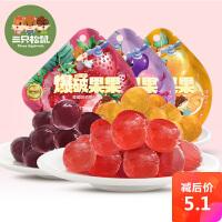 【三只松鼠_爆破果果40g】休闲零食爆浆果汁软糖果味橡皮糖