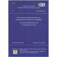 GB/T 50062-2008 电力装置的继电保护和自动装置设计规范[英文版]