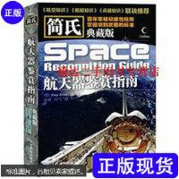 【二手旧书9成新】简氏航天器鉴赏指南 /[英]Peter Bond 著,张琪 译,付飞 译 人民