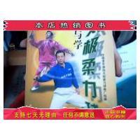 【二手旧书9成新】太极柔力球教与学9787810517867