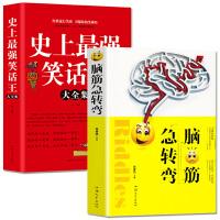 正版2册史上强笑话王+脑筋急转弯大全集开发智力脑潜力锻炼大脑谜语幽默笑话大全成人儿童成人小学生笑话畅销书籍幽默笑话口才书