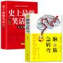 正版2册史上强笑话王+脑筋急转弯大全集开发智力脑潜力锻炼大脑谜语幽默笑话大全成人儿童成人小学生笑话畅销书籍幽默笑话口才书籍
