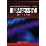 【新书店正品包邮】纳米太阳电池技术 彭英才,于威 化学工业出版社 9787122090256