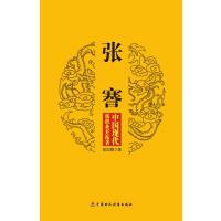 张謇:中国现代纺织业开拓者(电子书)