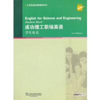 大学英语拓展课程系列:成功理工职场英语 学生用书(附mp3下载)