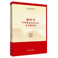 新时代中国特色社会主义公共经济学