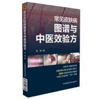 常见皮肤病图谱与中医效验方 施慧著 中国医药科技出版社9787506795760