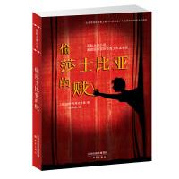偷莎士比亚的贼 国际大奖小说 美国图书馆协会青少年读物奖 三四五六七八年级课外书 8-12岁儿童文学故事书读物 青少年