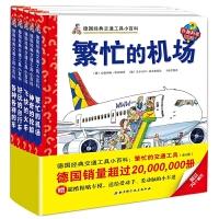 正版全新 德国经典交通工具小百科:繁忙的交通工具(套装全5册)