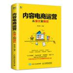 【全新直发】内容电商运营 从爆文到爆款 傅志辉 9787115454126 人民邮电出版社