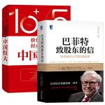【全2册】巴菲特致股东的信 投资者和公司高管教程(原书第4版)+价值投资经典战例之中国恒大 价值投资