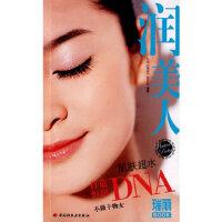 【二手旧书9成新】润美人-瑞丽BOOK 北京《瑞丽》杂志社著