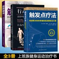 触发点疗法+行走的天性+筋膜健身 套装3册 肌筋膜训练方法姿势大全 按摩技术来自我治疗 上班族健身运动治疗书籍中医