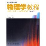 物理学教程(第二版)