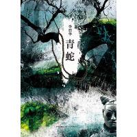 青蛇(李碧华修订典藏版,张曼玉、王祖贤主演同名电影已成一代经典)